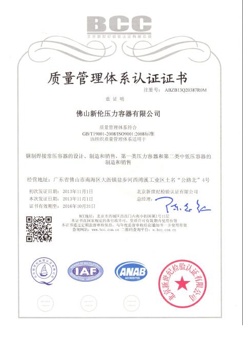 新伦ISO资质证