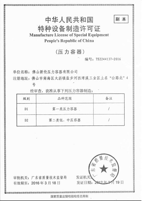 新伦制造许可证(副本)